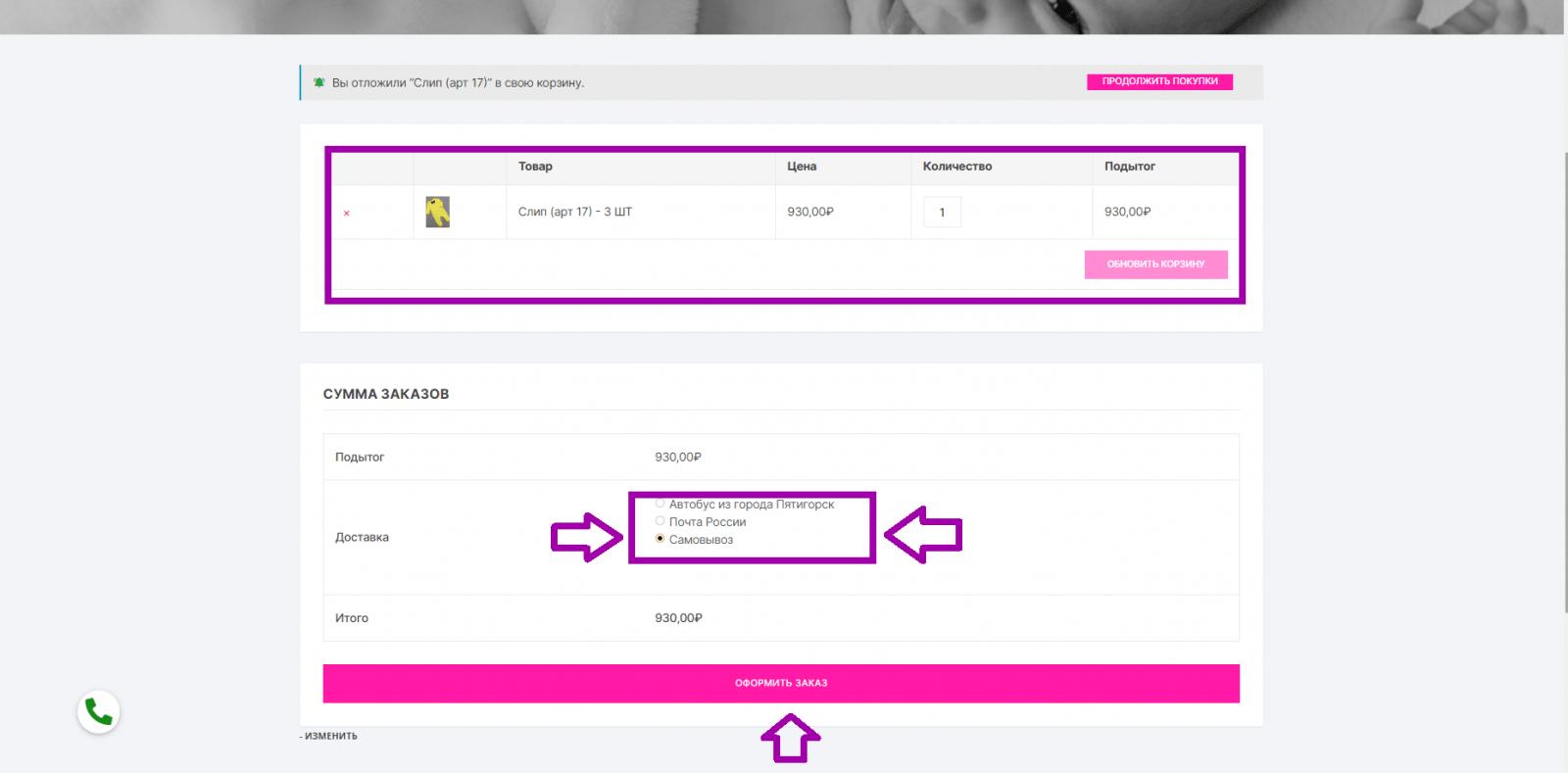 Оформление заказа: пошаговая инструкция и таблица размеров